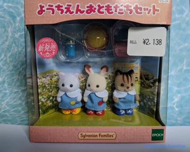 JP Kindergarten Friend Set VS-04